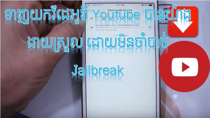 វិធីសាស្រ្តថ្មីក្នុងការទាញយកវីដេអូពី YouTube ដោយមិនចាំបាច់ Jailbreak (មានវីដេអូ)