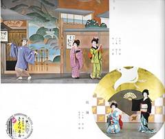 Kamogawa Odori 1967 005 (cdowney086) Tags: vintage geiko geisha  1960s pontocho onoe   kamogawaodori  mameka mameharu mameraku mameyuki ichisen
