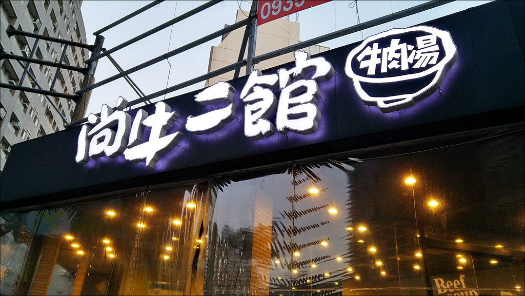 尚牛二館台灣牛肉湯