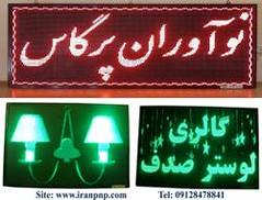 (LED)    (iranpros) Tags: led        led  led   led