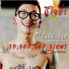30,000,000 Views ยินดีนำเสนอมากๆ มาดู MV ตอกย้ำความแรงกันเข้าไปอีกที่ #youchannel #ช่องเพลงไทยสากลของคนทั้งชาติ หรือทาง Youtube #rsfriends นะจ๊ะ