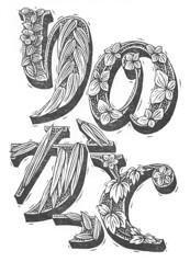 Logo for a linoleum brand (Atsushi Matsuoka) Tags: white black art illustration print logo japanese graphic engraving printmaking linocut making hiragana ornamentallogo