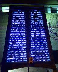 Illuminated writing (Jee whiz!) Tags: montreal synagogue bluelights notredamedegrce explored hebrewwriting shaarezedekcongregation