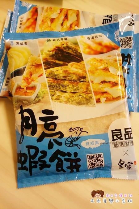 良品嚴選 皇宮月亮蝦餅 (5).JPG
