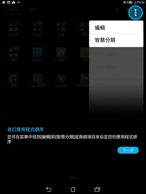 Screenshot_2015-09-06-03-54-47