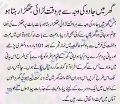 Ghar Mein Jadu Ki Waja Se Har Waqt Larai Jhagra Rehta Ho (Your Well Wisher) Tags: se ghar mein ki har waja waqt jadu larai rehta jhagra