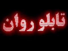 LED    (iranpros) Tags: led         led led led  led