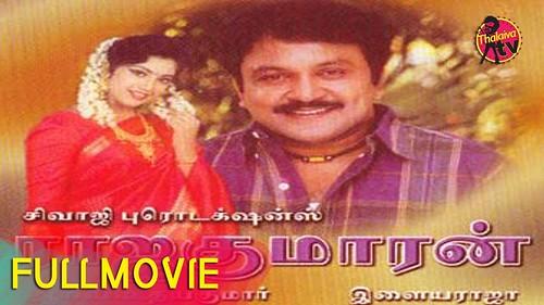 Rajakumaran (1994) Tamil Full Length Movie Online | Prabhu, Meena, Nadhiya | Ilaiyaraaja
