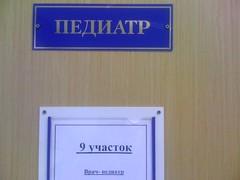 IMG_0797 (Бесплатный фотобанк) Tags: медицина поликлиника поликлиника82 россия москва