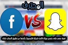 تعرف معي على خمس ميزات قامت شركة فايسبوك بأخذها من تطبيق السناب شات (www.3faf.com) Tags: 10 4 5 أشهر أكثر إضافة إلى العالم تعرف حدود شركة على في فيسبوك من