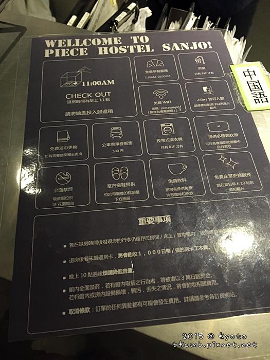2015PIECE HOSTEL SANJO (8).JPG