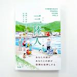 復興支援型観光ガイドブック制作企画の写真