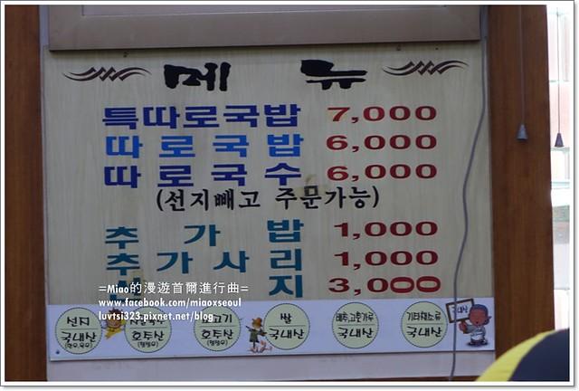 국일따로국밥02