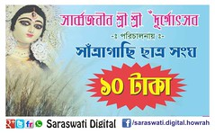 2 (saraswatidigital) Tags: saraswatidigital india hinduism durgapujo durgapuja kalipuja kalipujo poster flex banner festival diwali digitalart devi kolkata card advertisement commercial art artist worship religiousfestival greetingscard holiday celebration kalipujagreetings kalipujawishes kalipujagreetingsmessage kalipujagreetingsinbengali bengaliculture bengalitradition bengali heritage toto coupon ticket