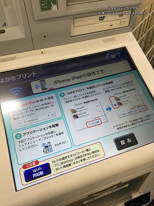 7-11app印明信片 (3)-1.JPG