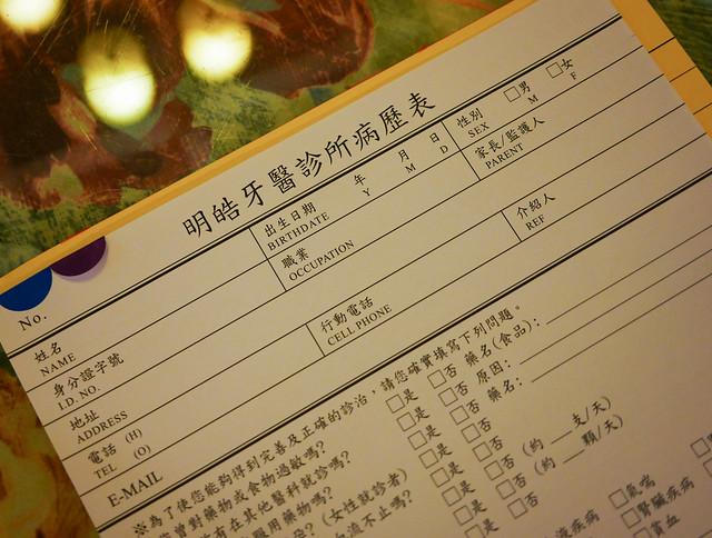 (分享)隱形牙套日記(一)–矯正事前評估與齒模製作@新竹明皓牙醫