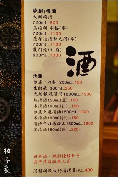 木子居酒屋27