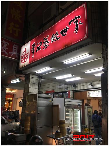 李記蒸餃01.jpg