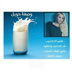 وصفة جويل الخارقة كوني معها ملكة جمال (Arab.Lady) Tags: وصفة جويل الخارقة كوني معها ملكة جمال
