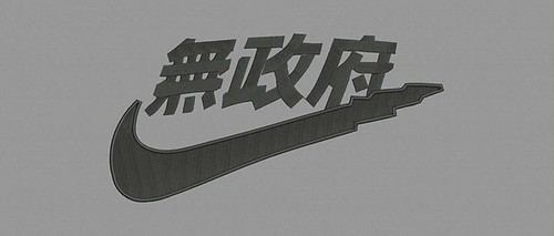 Nike Chinese - embroidery digitizing by Indian Digitizer - IndianDigitizer.com #machineembroiderydesigns #indiandigitizer #flatrate #embroiderydigitizing #embroiderydigitizer #digitizingembroidery http://ift.tt/1SRfz6S