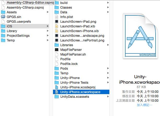 [Unity] GPGS - iOS
