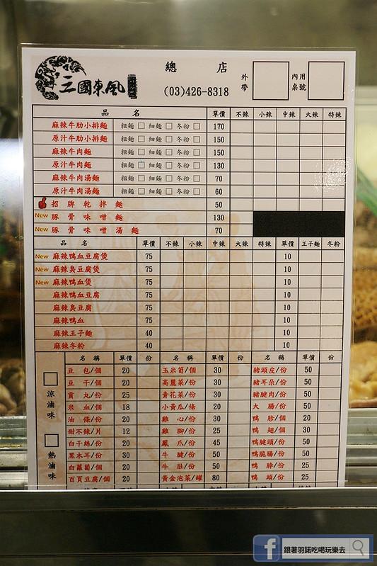 三國東風麻辣豆腐鴨血桃園市中壢142