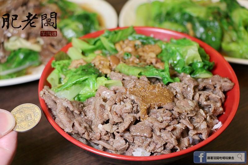 肥老闆羊肉羹南陽補習街美食22
