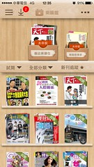 @mybook (in_future) Tags: reading ebook mybook   myfone