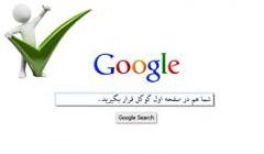 صفحه اول گوگل را با ما تجربه کنید !! (iranpros) Tags: اول گوگل تجربه کنید صفحه صفحهاولگوگل بالابردنفروش بکلینکارزان بکلینکباکیفیت بکلینکدائمی خریدبکلینک صفحهاولگوگلراباماتجربهکنید لینکبیلدینگ