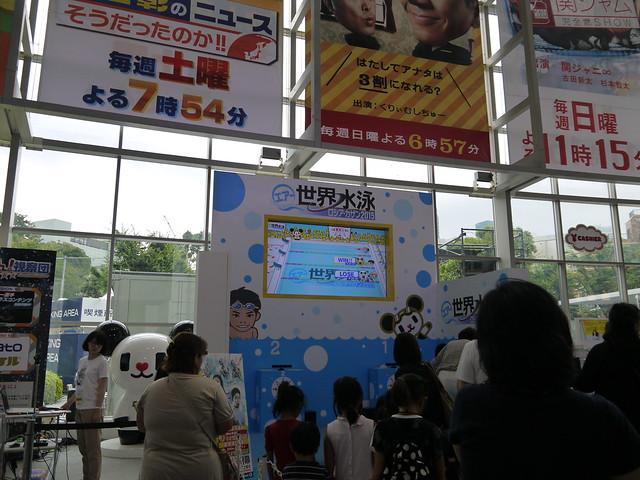 朝日電視台