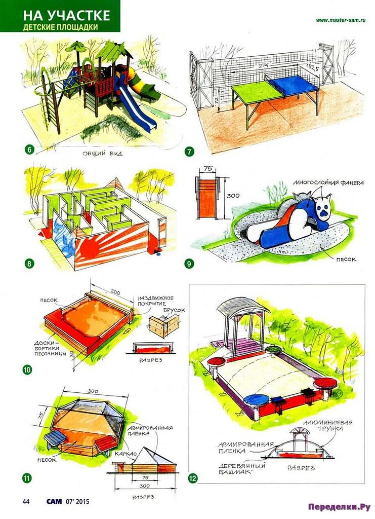 Игровой комплекс на даче