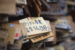 Tsurugaoka Hachimangū, Kamakura, Japan (Atomic Eye) Tags: tsurugaokahachimangū kamakura japan shrine temple hachimanshrine tendaibuddhisttemple important cultural property ema small wooden plaques prayers wishes wish kami spirits gods