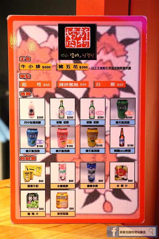 新村불고기韓式鐵桶烤肉捷運市政府美食131