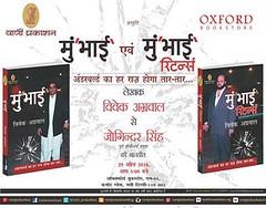 Book MumBhai Returns released by then CBI Director Joginder Singh in Delhi April INVITE Oxford Book Store Delhi