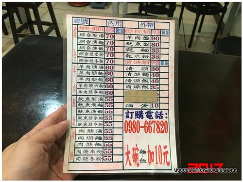 台北組羊肉羹西屯店02.jpg