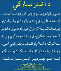 Akhtar mobaraki (idreesdurani786) Tags: she de dr ke khan vote yaw      khoob    mashar  tehreek       rekhtya