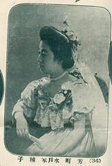 34 - Shuko of Yoshi-chō 1908 (Blue Ruin 1) Tags: geigi geiko geisha yoshicho hanamachi tokyo japanese japan meijiperiod 1908 shuko