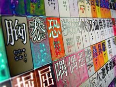 a kanji wall (colodio) Tags: brick colors wall poster japanese chinese explore kanji learning characters language gs learn kana hiragana katakana ideogram colodio dx06070308kanjisol kanjinojigoku