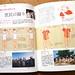 ニッポンを解剖する!沖縄図鑑4