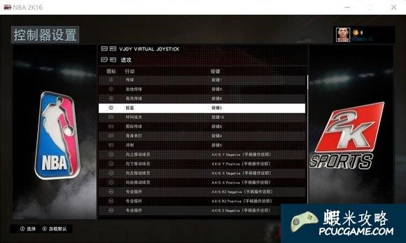 NBA 2K16 教你Win10鍵盤改手把方法
