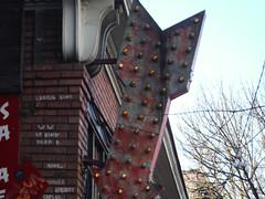 Not following you (Rob Ketcherside) Tags: capitolhill seattle sign arrow chacha bimbos brick graffiti