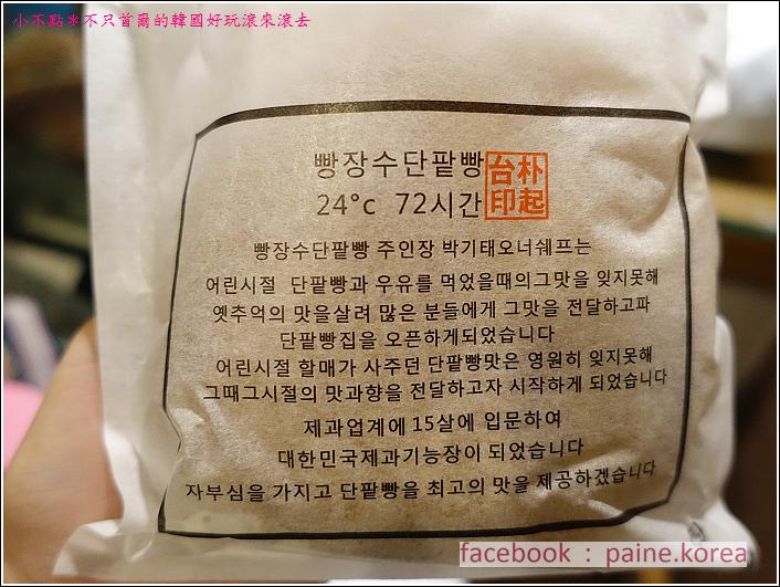 釜山爆漿鮮奶油紅豆麵包 (10).JPG