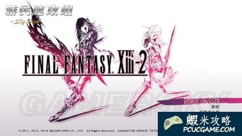 最終幻想13-2 (FF13-2) 全流程圖文攻略+詳細新手教學