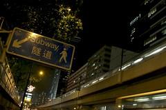 Pedestrian subway beneath Kwun Tong Road at Kowloon Bay (Marcus Wong from Geelong) Tags: kowloonbay hongkong hongkong2013