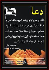 Dua-Abid Munir (idreesdurani786) Tags: she de dr ke khan vote yaw      khoob    mashar  tehreek       rekhtya