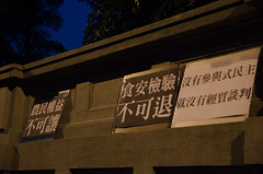 20151107_012 (TzuYu Shih) Tags: