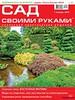 Сад своими руками №1 2016
