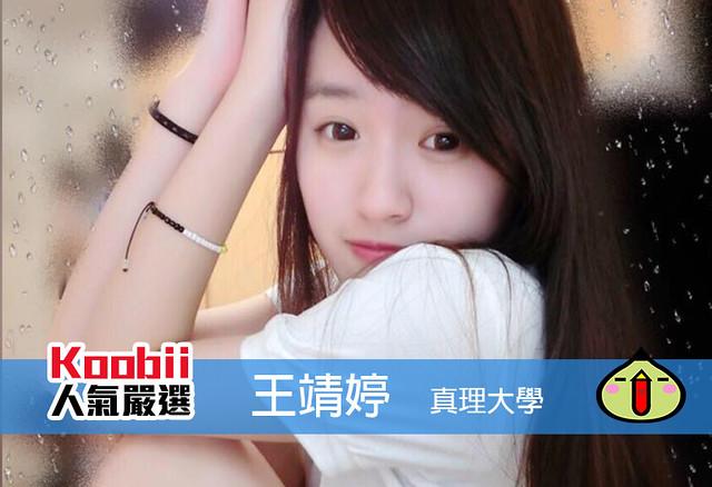 Koobii人氣嚴選225【真理大學-王靖婷】-開朗少女的鋼琴之路