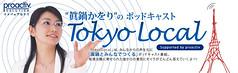 眞鍋かをり@「Tokyo Local」