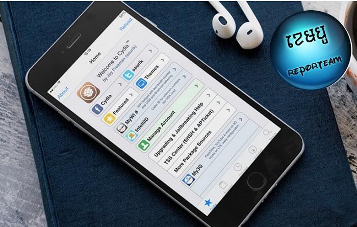 ពេលនេះ iOS 9.1 មិនមានកម្មវិធីសម្រាប់ Jailbreak ទេ ប៉ុន្តែ iOS 9.2 ប្រហែលជាអាច